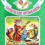 Сказки братьев Гримм. Бременские музыканты (пер. Введенский А)