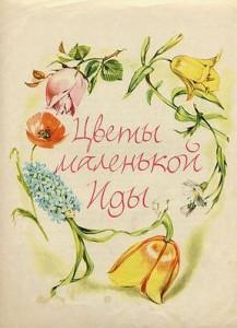 Цветы маленькой Иды