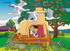 Русские народные сказки. А. Н. Афанасьев. Гуси-лебеди