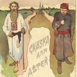 Русские народные сказки. А. Н. Афанасьев. Правда и Кривда