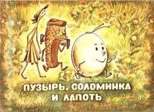 Русские народные сказки. А. Н. Афанасьев. Пузырь, соломинка и лапоть