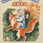 Русские народные сказки. А. Н. Афанасьев. Снегурушка и лиса