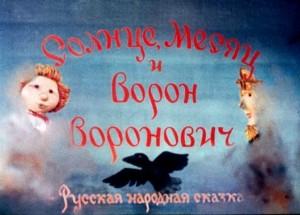 Русские народные сказки. А. Н. Афанасьев. Солнце, Месяц и Ворон Воронович