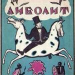 Сказки и стихи Чуковского. Доктор Айболит