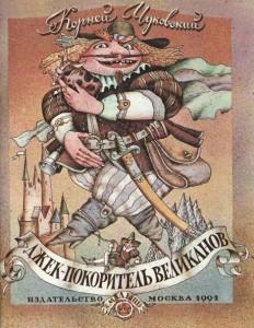 Сказки и стихи Чуковского. Джек— покоритель великанов