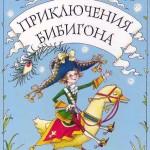 Сказки и стихи Чуковского. Приключения Бибигона