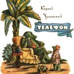 Сказки и стихи Чуковского. Телефон