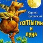 Сказки и стихи Чуковского. Топтыгин и Луна