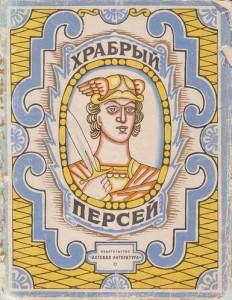Сказки и стихи Чуковского. Храбрый Персей