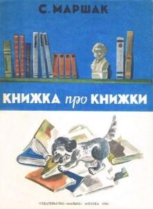 Стихи С.Я. Маршака. Книжка про книжки