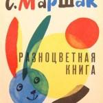 Стихи С.Я. Маршака. Разноцветная книга