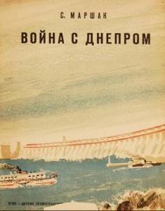 Стихи С.Я. Маршака. Война с Днепром