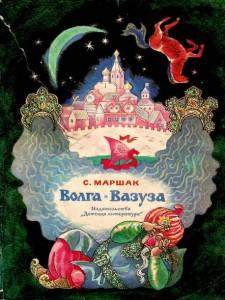 Стихи С.Я. Маршака. Волга и Вазуза