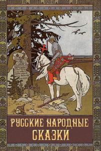 Русские народные сказки. А. Н. Афанасьев. Притворная болезнь