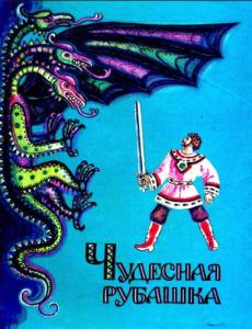 Русские народные сказки. А. Н. Афанасьев. Чудесная рубашка