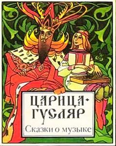 Русские народные сказки. А. Н. Афанасьев. Царица-гусляр