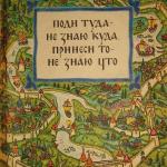 Русские народные сказки. А. Н. Афанасьев. Пойди туда — не знаю куда, принеси то — не знаю что