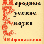 Русские народные сказки. А. Н. Афанасьев. Мудрая жена