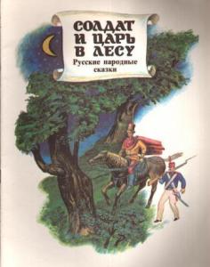 Русские народные сказки. А. Н. Афанасьев. Солдат и царь в лесу