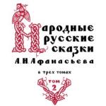 Русские народные сказки. А. Н. Афанасьев. Три копеечки