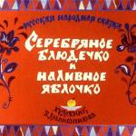 Русские народные сказки. А. Н. Афанасьев. Сказка о серебряном блюдечке и наливном яблочке