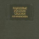 Русские народные сказки. А. Н. Афанасьев. Неосторожное слово