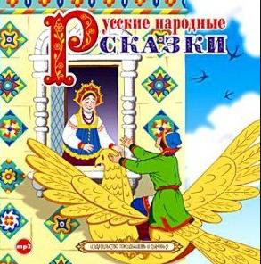 Русские народные сказки. А. Н. Афанасьев. Мудрая девица и семь разбойников