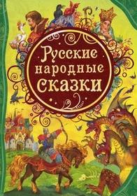Русские народные сказки. А. Н. Афанасьев. Сказка об Иване-богатыре, крестьянском сыне