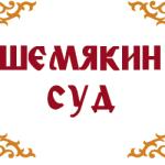 Русские народные сказки. А. Н. Афанасьев. Шемякин суд