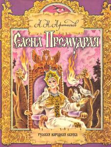 Русские народные сказки. А. Н. Афанасьев. Елена Премудрая