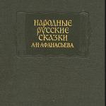 Русские народные сказки. А. Н. Афанасьев. Нужда