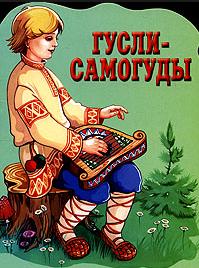 Русские народные сказки. А. Н. Афанасьев. Гусли-самогуды