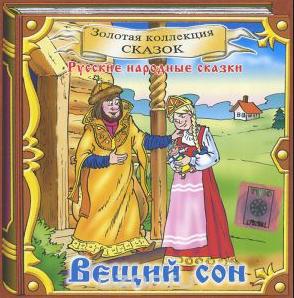 Русские народные сказки. А. Н. Афанасьев. Вещий сон