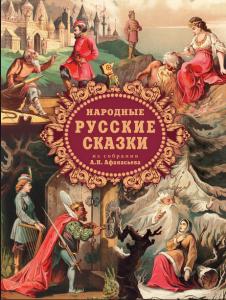 Русские народные сказки. А. Н. Афанасьев. Соль
