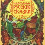 Русские народные сказки. А. Н. Афанасьев. Золотая гора