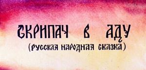 Русские народные сказки. А. Н. Афанасьев. Скрипач в аду