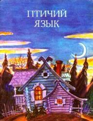 Русские народные сказки. А. Н. Афанасьев. Птичий язык