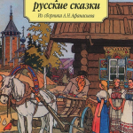Русские народные сказки. А. Н. Афанасьев. Охотник и его жена