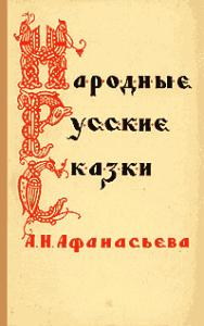 Русские народные сказки. А. Н. Афанасьев. Загадки
