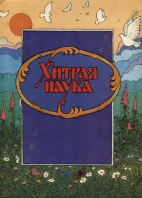 Русские народные сказки. А. Н. Афанасьев. Хитрая наука