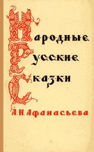 Русские народные сказки. А. Н. Афанасьев. Диво