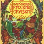 Русские народные сказки. А. Н. Афанасьев. Скорый гонец