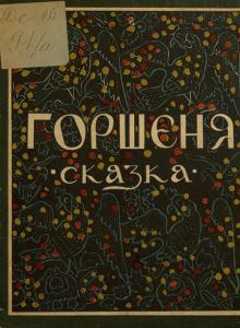 Русские народные сказки. А. Н. Афанасьев. Горшеня