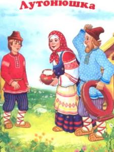 Русские народные сказки. А. Н. Афанасьев. Лутонюшка