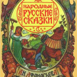 Русские народные сказки. А. Н. Афанасьев. Заклятый царевич