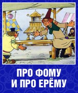 Русские народные сказки. А. Н. Афанасьев. Сказка про братьев Фому и Ерёму
