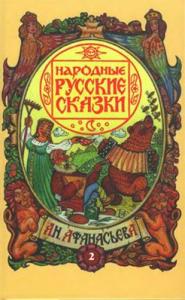 Русские народные сказки. А. Н. Афанасьев. Сопливый козёл