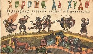 Русские народные сказки. А. Н. Афанасьев. Хорошо, да худо