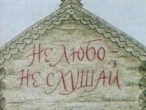 Русские народные сказки. А. Н. Афанасьев. Не любо — не слушай