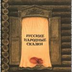 Русские народные сказки. А. Н. Афанасьев. Байка про старину стародавнюю
